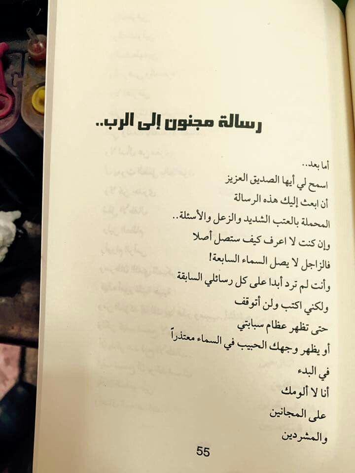 رساله مجنون الى الرب Arabic Quotes Quotes Qoutes