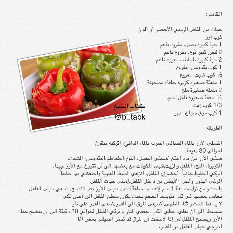 الفلفل المحشي Stuffed Peppers Arabic Food Food