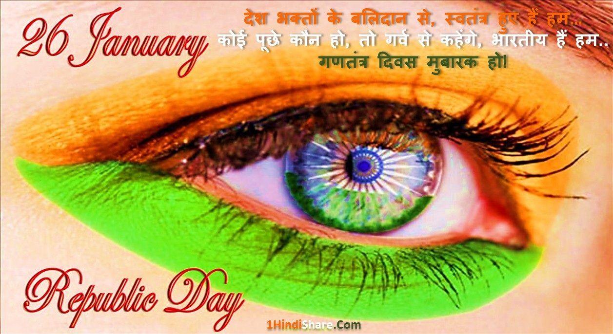 Happy republic day in hindi status
