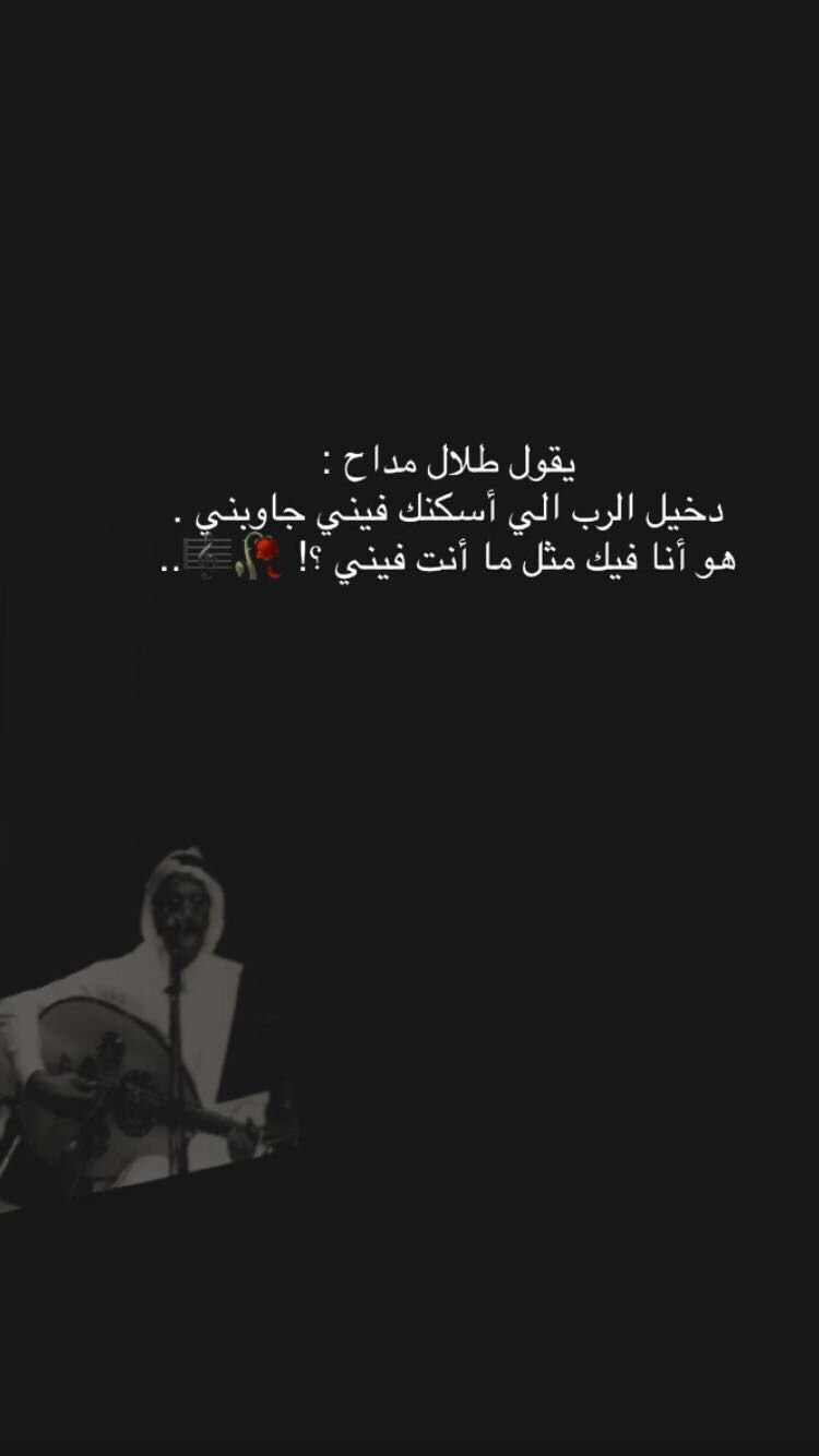 Pin By Mohammed Alnaser On Love Talking Quotes Love Quotes For Him Snapchat Quotes