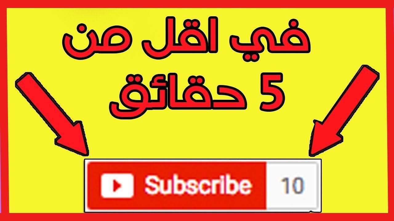 اسهل طريقة للحصول على 10 مشتركين يوتيوب في اقل من 5 دقائق Projects To Try 10 Things Novelty Sign