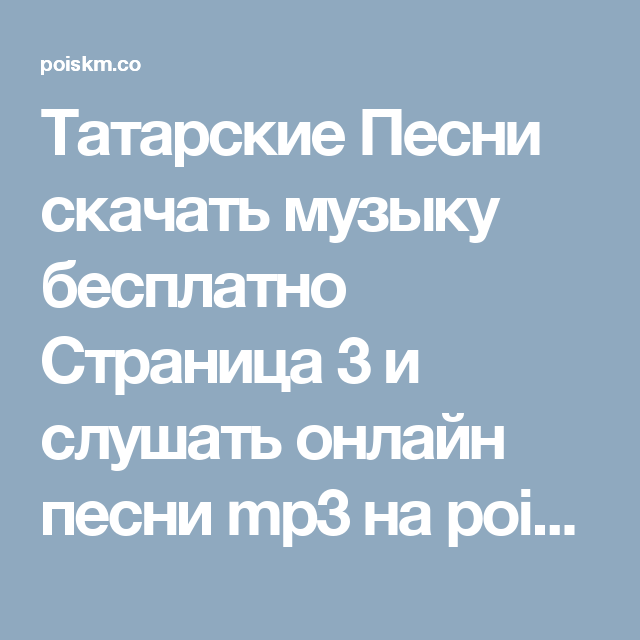 Скачать татарская эстрада.