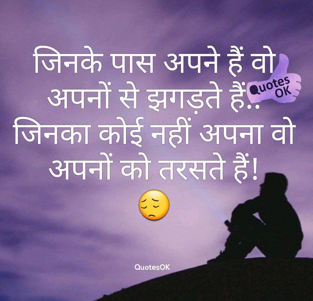 Pin On Hindi Quotes Status
