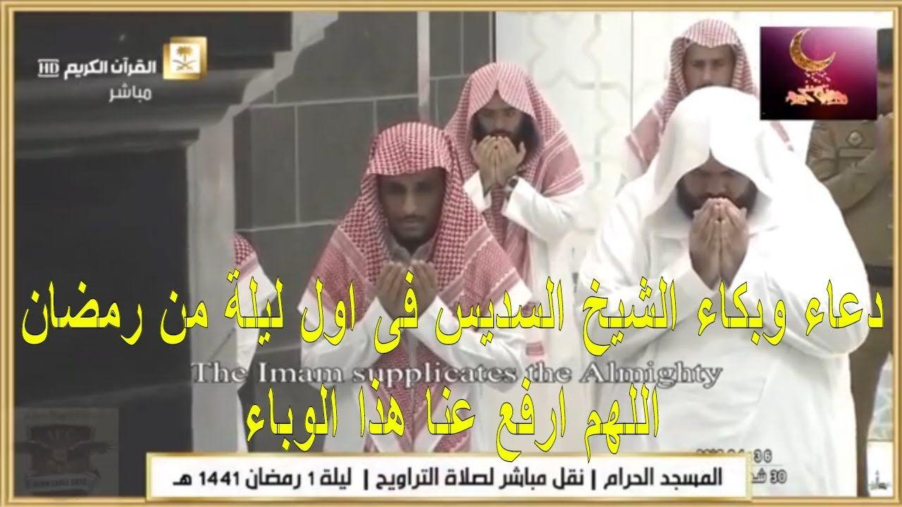 دعاء رهيب ومؤثر بكاء فضيلة الشيخ السديس فى صلاة الوتر من صلاة التراويح فى اول ليلة من رمضان Youtube Youtube Person Sleep Eye Mask