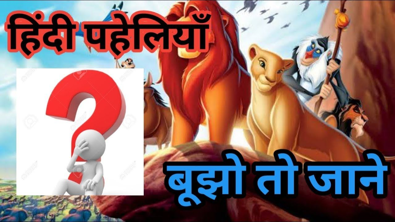 10 मजदर & जसस Paheliyan in Hindi Hindi Paheli Brain