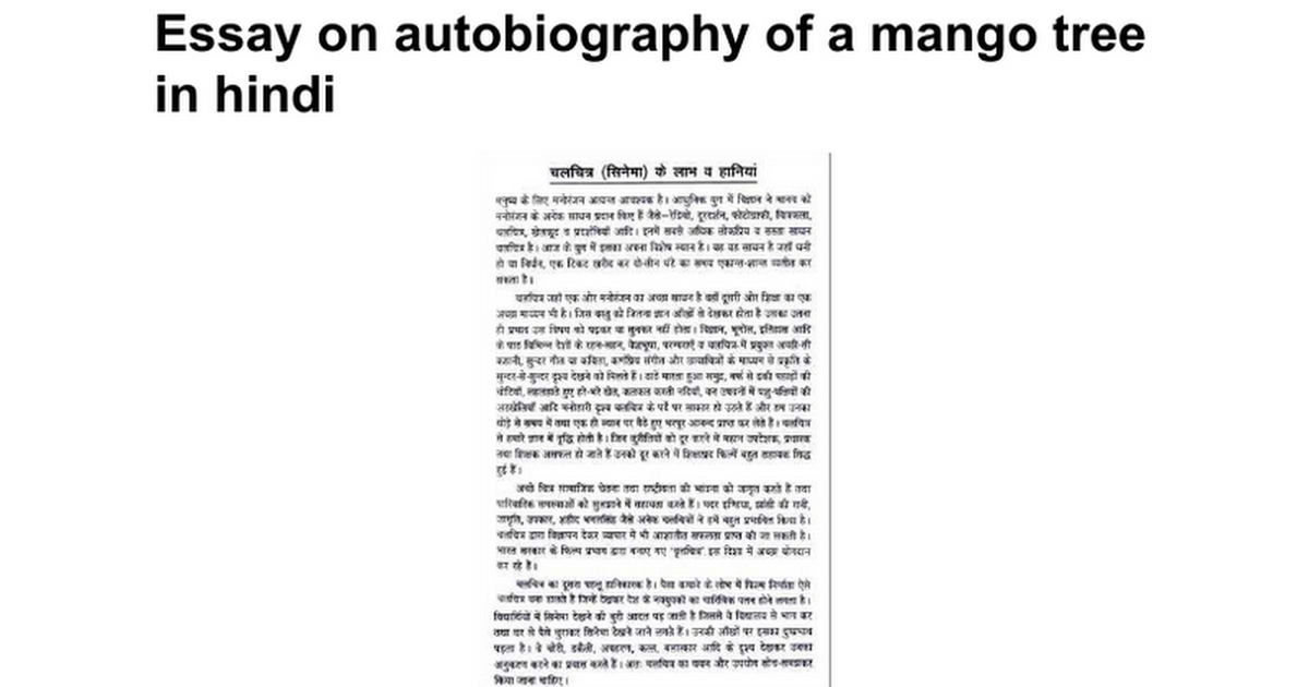 Autobiography of a mango tree essay