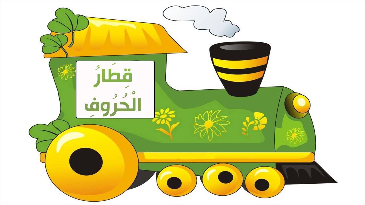 Kids Almo7eb Com Play 8614 Html Arabic Kids Learning Arabic Arabic Alphabet