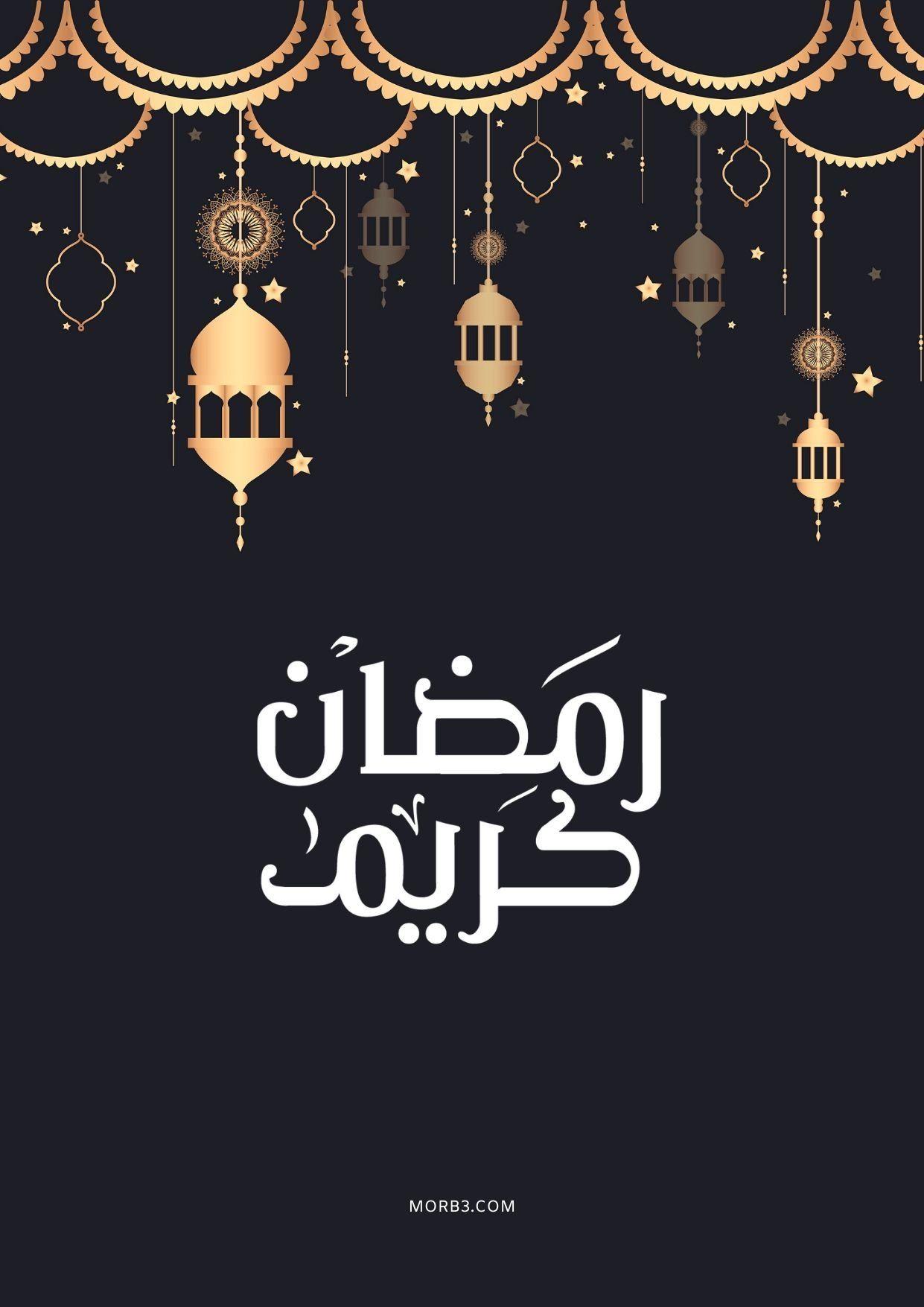صور خلفيات رمضان كريم مبارك شهر رمضان خلفيات رمضانية للموبايل ايفون للجوال للفيس بوك للواتس خلفيات صور شهر رمضان تحميل خلفيات رمضان Islamic Images Poster Image