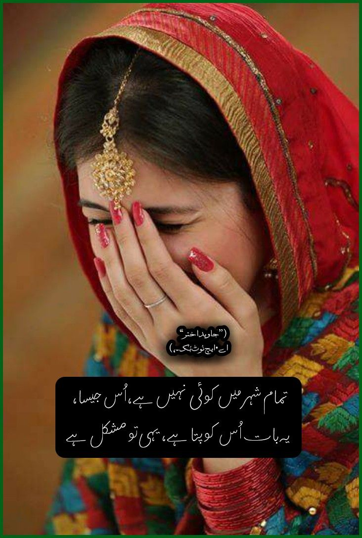 Pin by Hadi Zainab on Urdu quotes (With images) Urdu