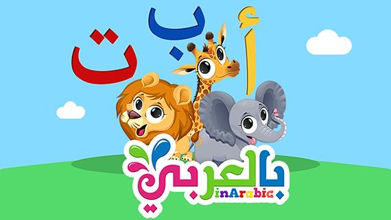 حمل تطبيق الحروف بالعربي مجانا لـ تعليم الاطفال الحروف العربية بطريقة تفاعلية مع اصوات ال In 2020 Fun Activities For Kids Baby Quiet Book Birthday Party Games For Kids