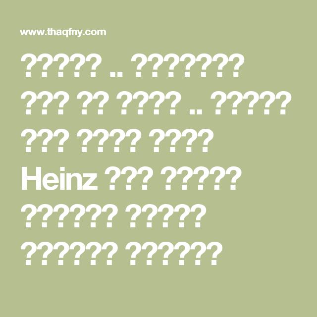 هاينز الكاتشب فيه سم قاتل القبض على مدير مصنع Heinz بعد فضيحة منتجات هاينز السامة بالصور Body Language Math Language