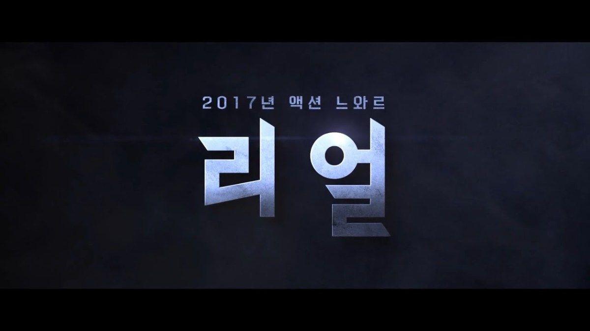 Filme 'Real' estrelado por Kim Soo Hyun e Sulli revela seu primeiro trailer