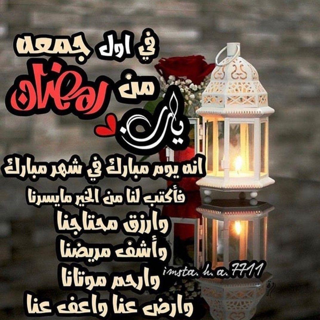 أول جمعه من رمضان 1440 Ramadan Day Ramadan Ramadan Kareem