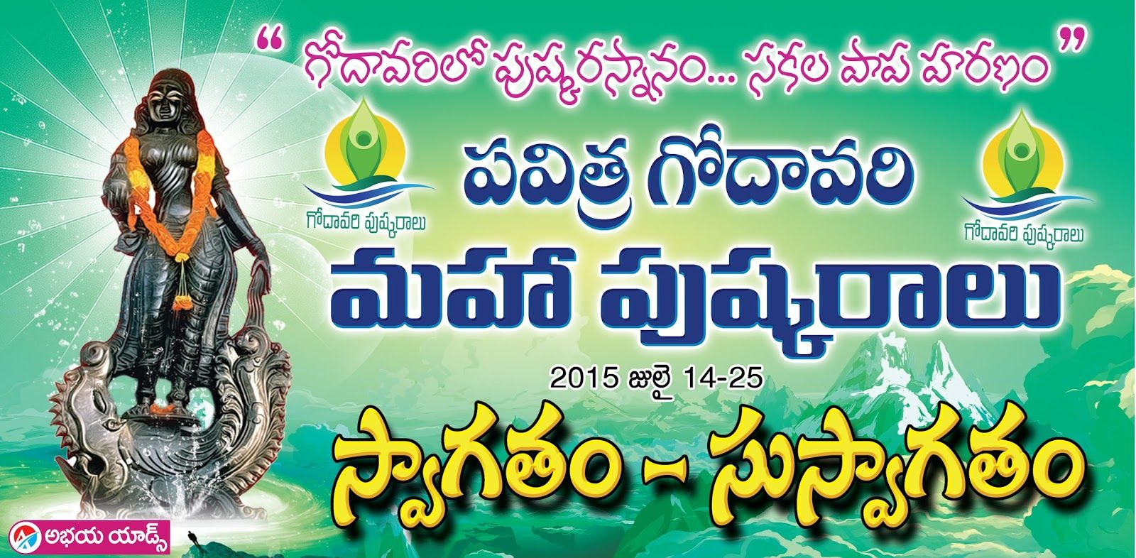 Godavari Pushkaralu Quotes And Logo Deisgn Telangana Pinterest