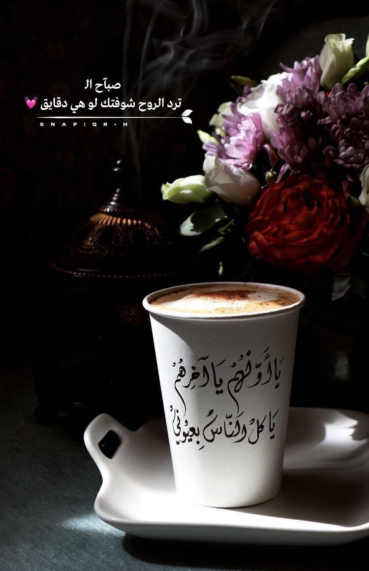 Pin By Abrar5500 On Your Pinterest Likes Coffee Love Quotes Arabic Quotes Morning Love Quotes