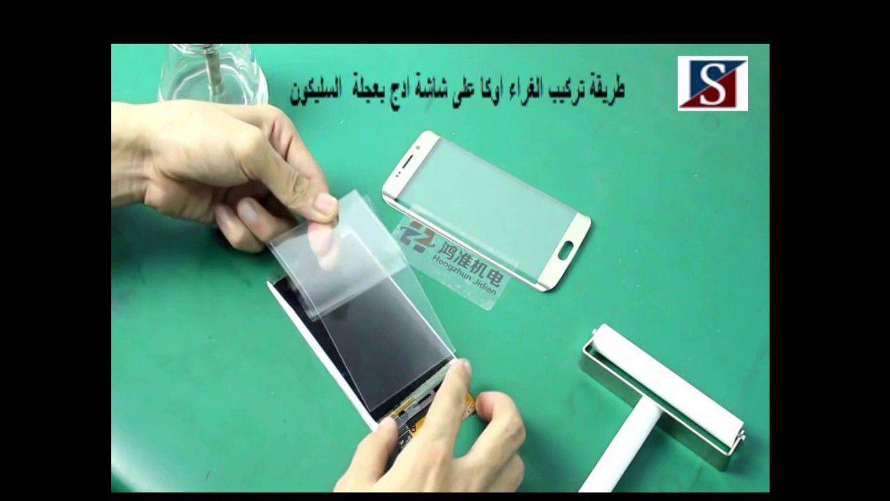 طريقة تركيب الغراء اوكا على شاشة جلكسي ادج بعجلة السليكون Tablet Electronic Products Electronics