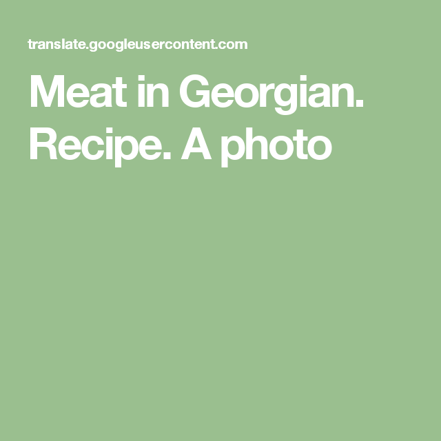 Meat in Georgian. Recipe. A photo