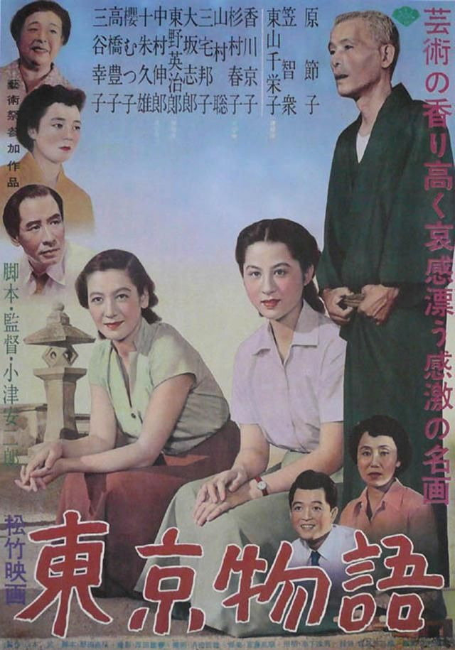 Tokyo Story - Poster 1