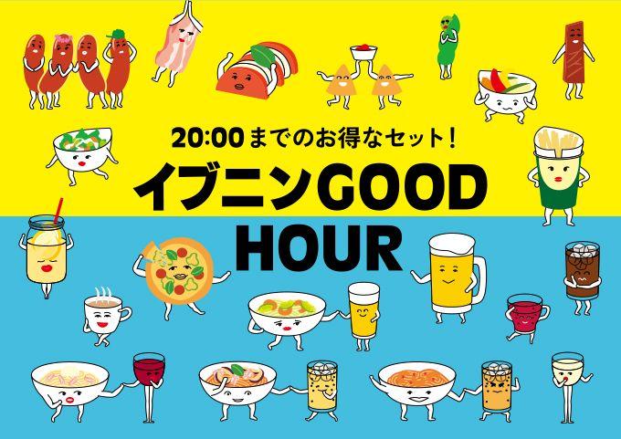 【バータイム】20時までのお得なセット!イブニンGOOD HOUR!! プロント / イラスト / 食べ物