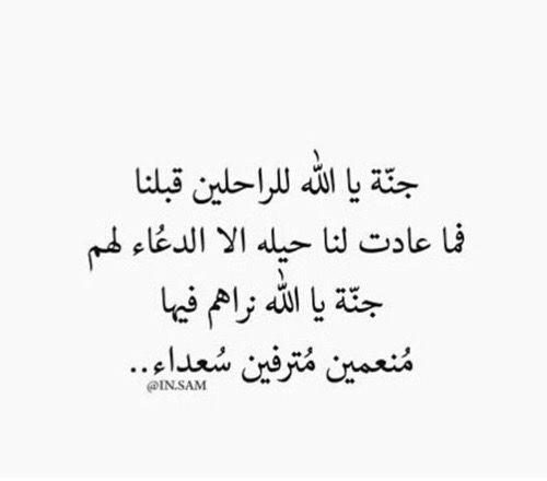 الله يرحمك يا خالتي العزيزه و صبرنا على فراقك Islamic Quotes Quran Quotes Words Quotes
