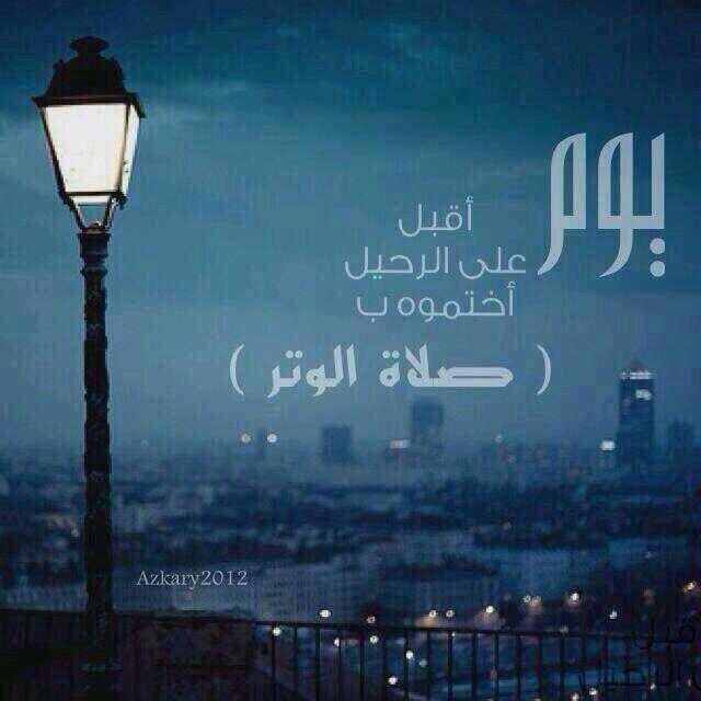 صلاة الوتر جنة القلب Lamp Post Islam Design