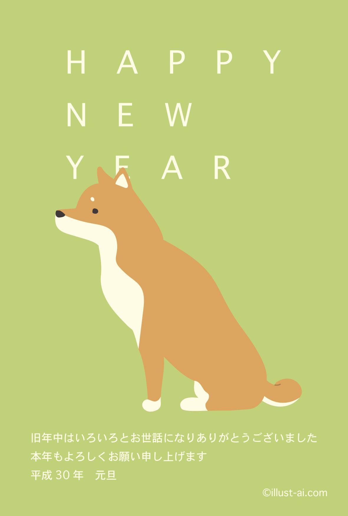 かわいい柴犬とシンプル背景 年賀状 2018 干支 無料 イラスト | お正月