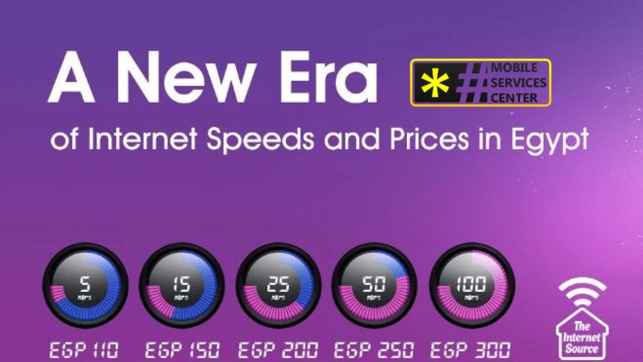 تعرف على أفضل باقات We انترنت منزلي Incoming Call Screenshot Incoming Call New Era