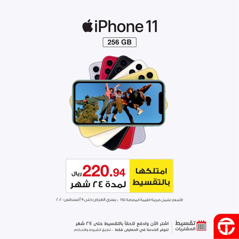 عرض مكتبة جرير علي سعر ايفون 11 برو ماكس اليوم 6 8 2020 خدمة تقسيط المشتريات عروض اليوم Offer Iphone 11 Iphone