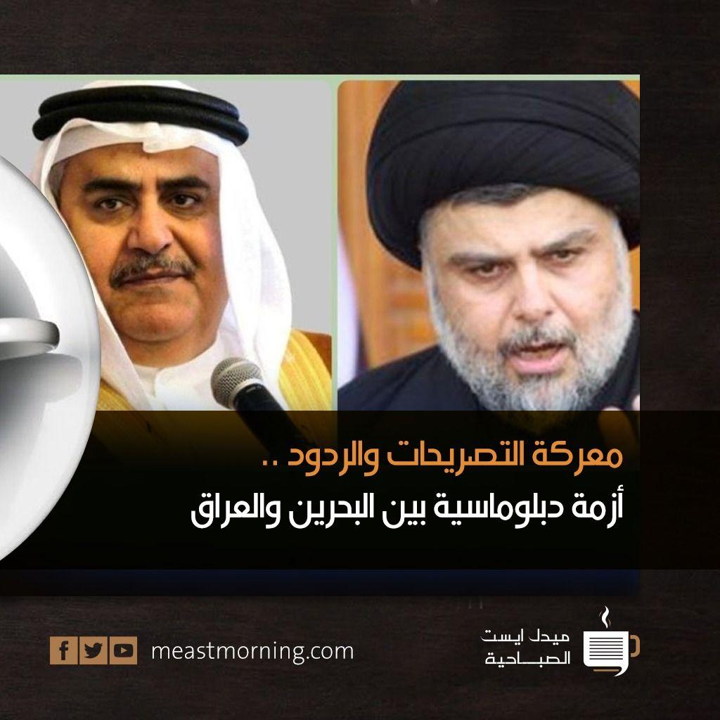 معركة التصريحات والردود أزمة دبلوماسية بين البحرين والعراق Incoming Call Screenshot