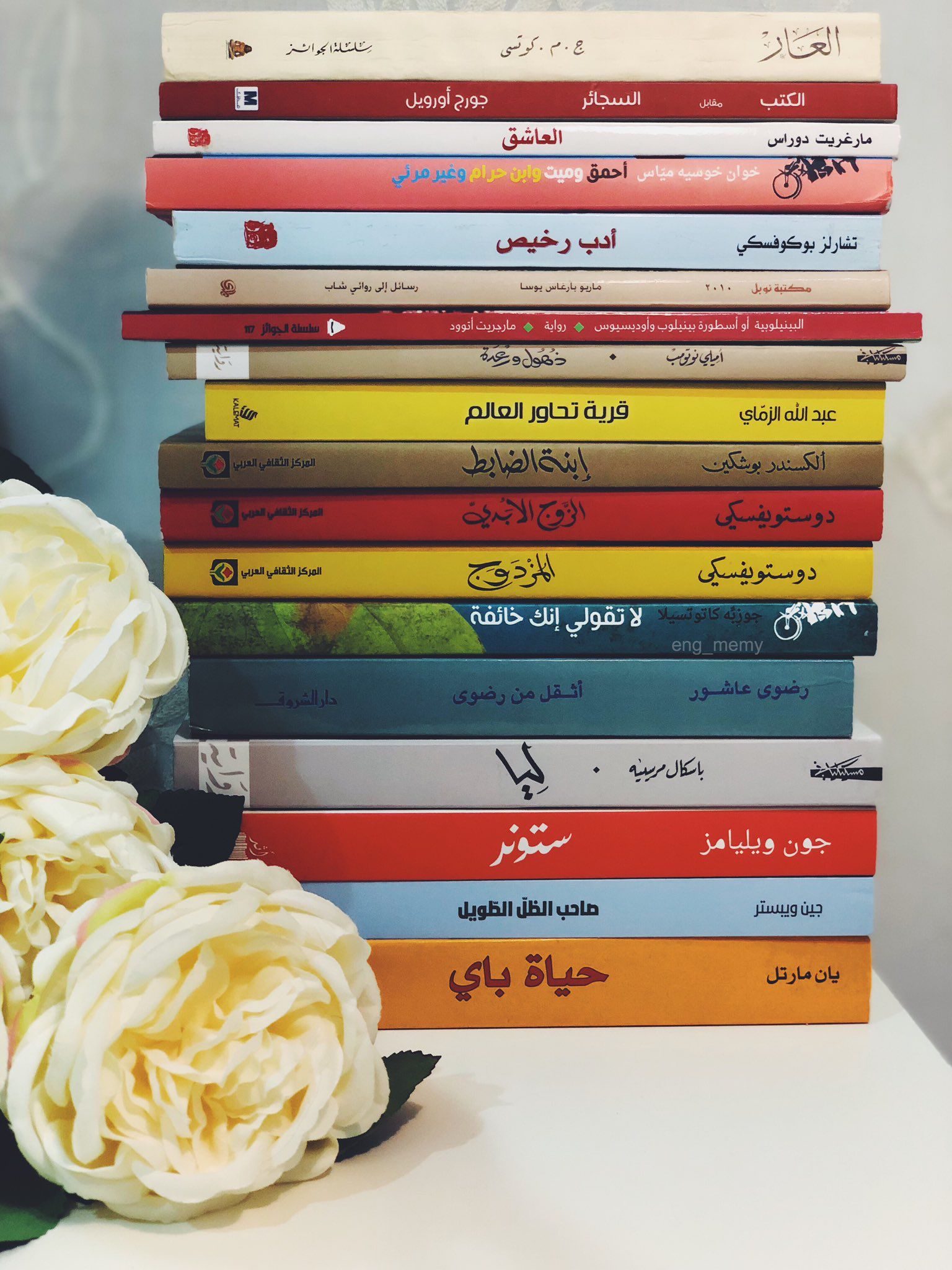 Pin by Goodwill on كتب   Inspirational books, Arabic books, Book qoutes