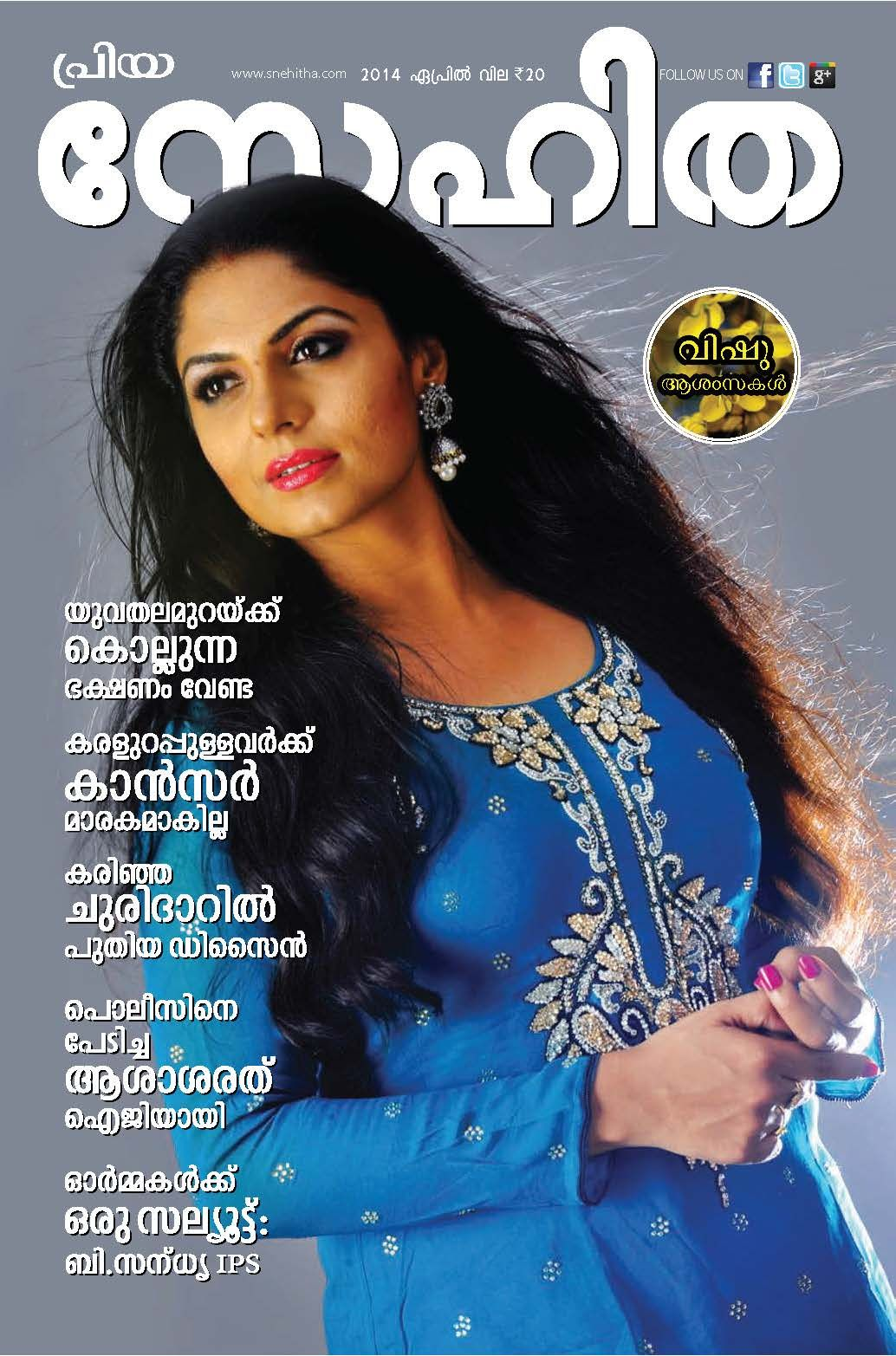 Snehitha Malayalam Magazine  Buy, Subscribe, Download And Read Snehitha On  Your Ipad,