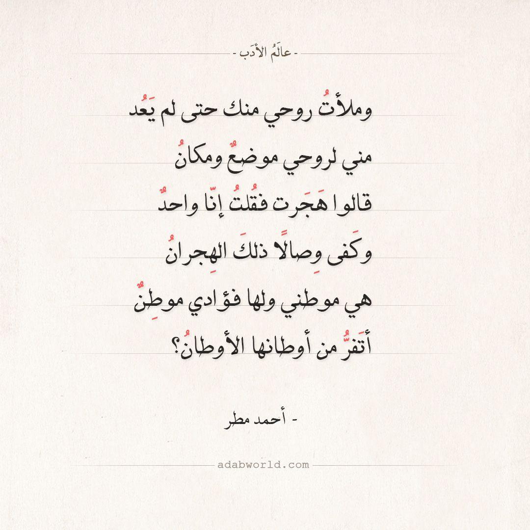 شعر أحمد مطر وملأت روحي منك حتى لم يعد عالم الأدب Arabic Love Quotes Beautiful Arabic Words Quotes