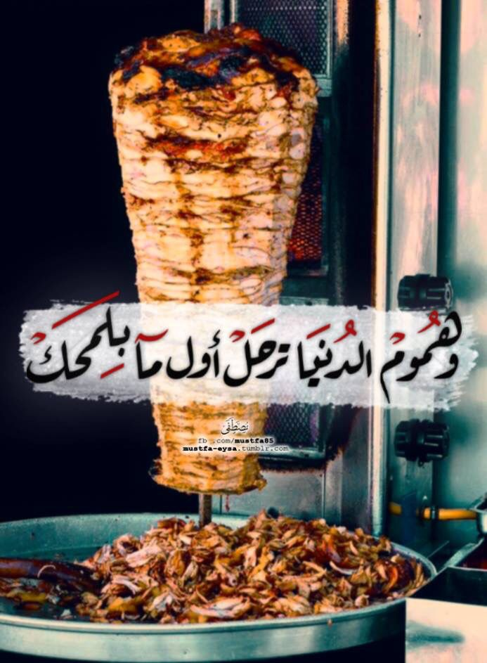 عشق الشاورما Yummy Food Food Cooking Recipes