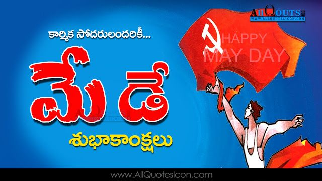 Telugu May Day Images And Nice Telugu May Day Labour Day Quotations