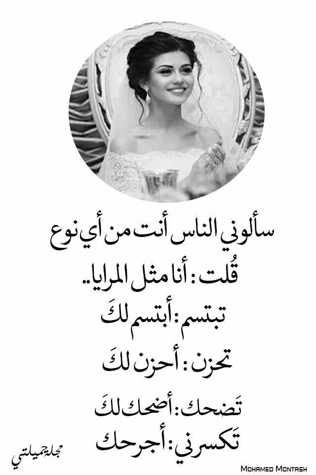 انا مثل المرايا Wisdom Quotes Life Funny Arabic Quotes Wise Quotes