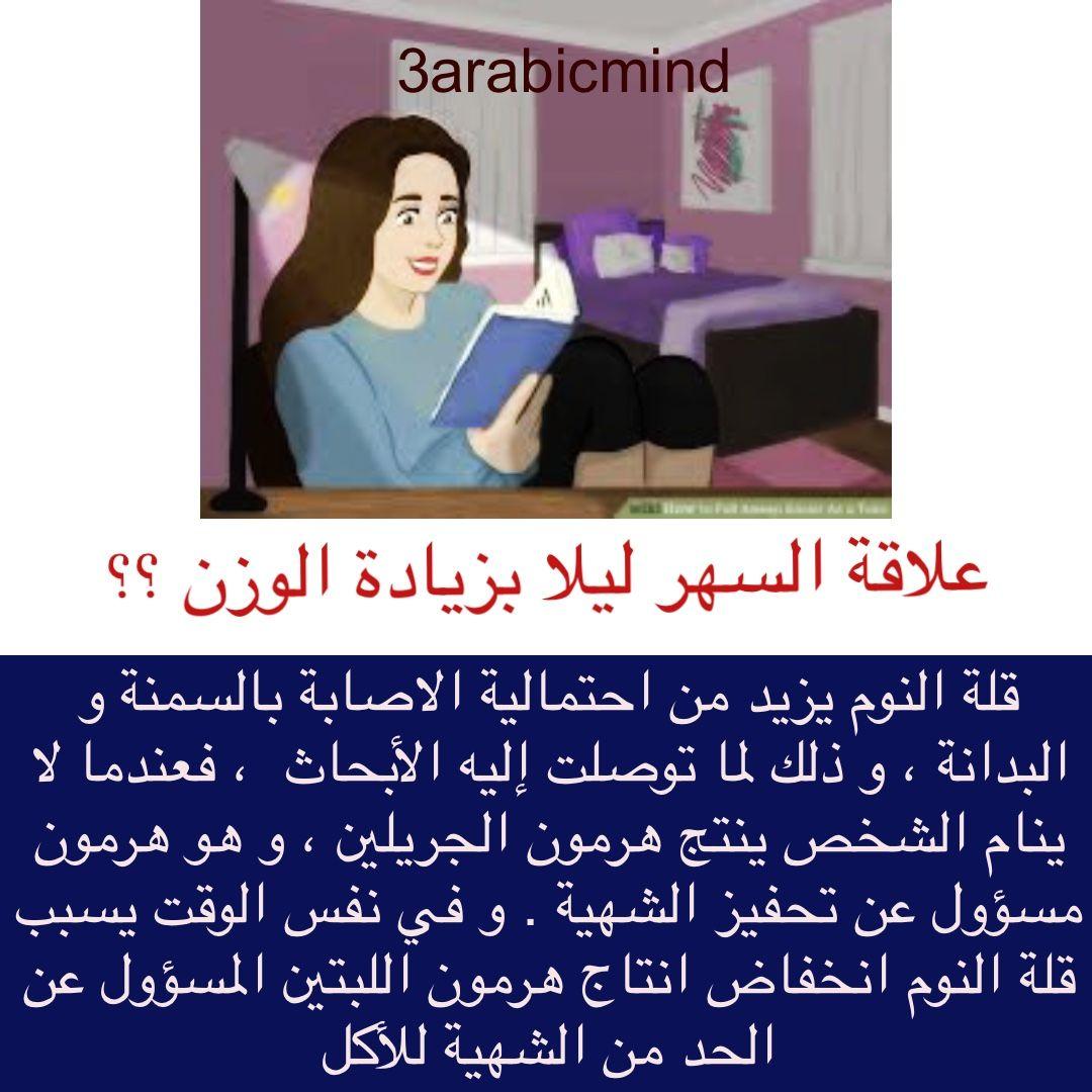 علاقة السهر بالليل مع زيادة الوزن Arabic Words Words Movies