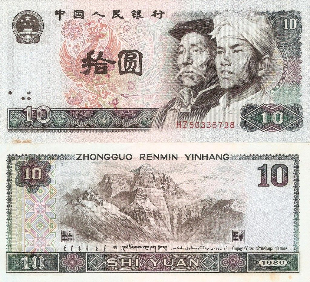 china currency | 10 Yuan 1980 China Bank Note/Paper Money ...