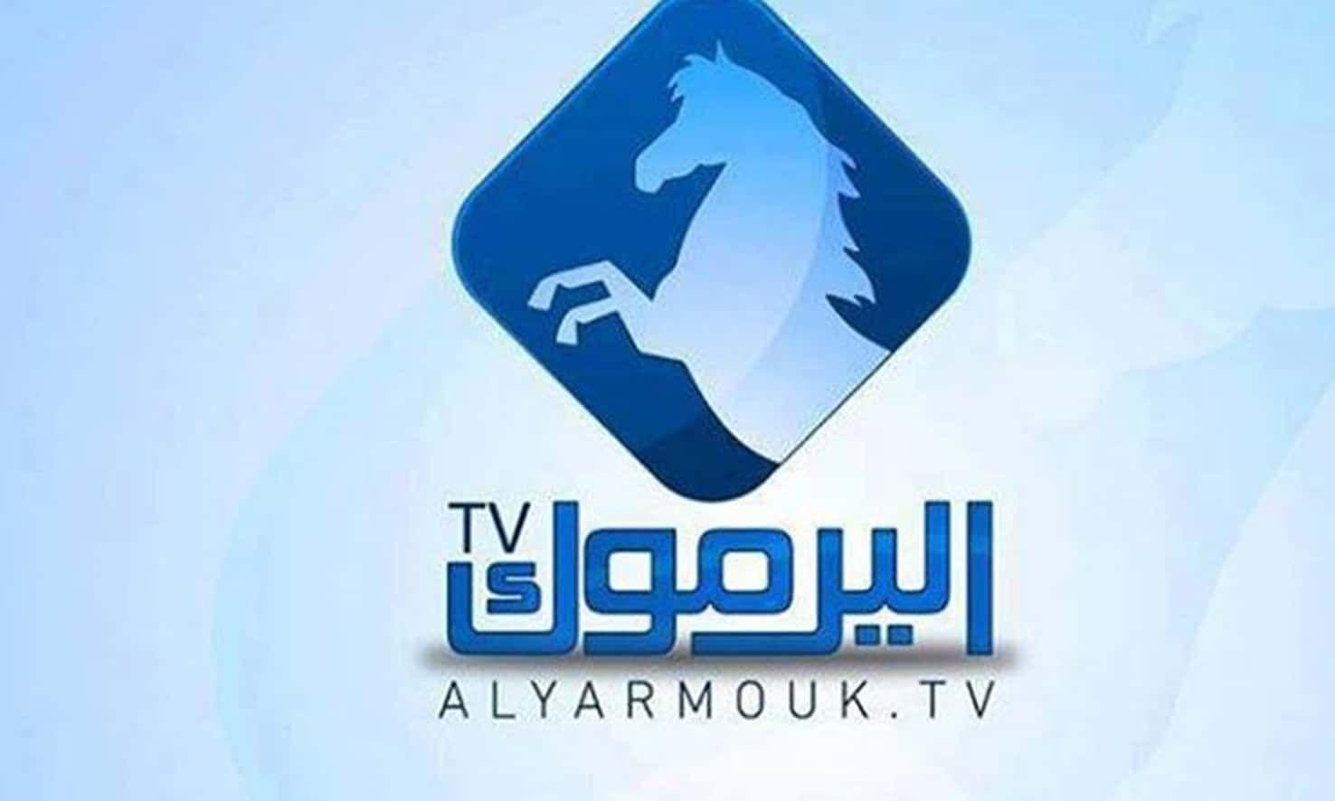 تردد قناة اليرموك Yarmouk Hd 2021 بعد التحديث In 2021 Adidas Logo Tv Logos