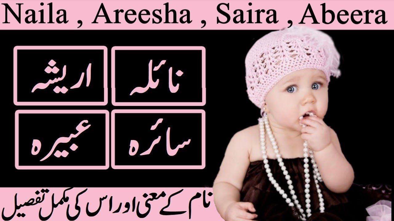 Areesha Naila Saira Abeera Name Meaning In Urdu Hindi Latest Muslim Baby Names Names With Meaning Baby Names