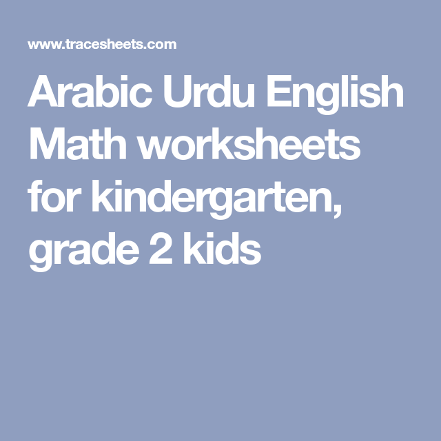Arabic Urdu English Math worksheets for kindergarten, grade 2 kids ...
