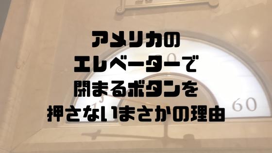 日本ではもちろん 海外のホテルやビルでエレベーターに乗った時に 閉まるボタン押しますよね でも 外国人が入っ エレベーター パラダイムシフト 変革