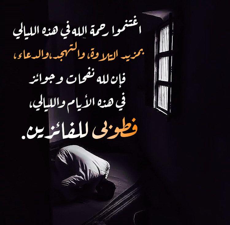 العشر الاواخر Home Decor Decals Ramadan Decor