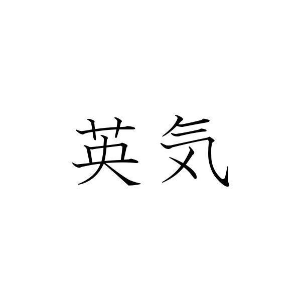 Japanese Symbol For Strength Liked On Polyvore Featuring Words