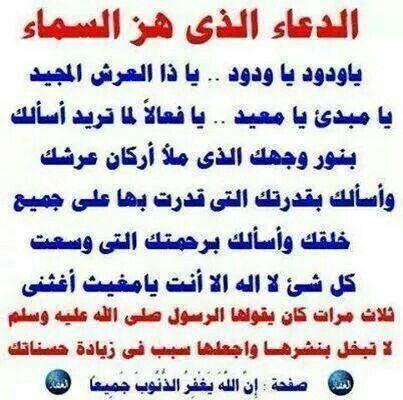 Pin By Nermin Hussien On ادعية و أذكار Words Arabic Quotes Islam Hadith