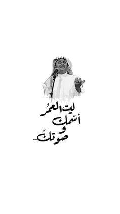 عبد المجيد عبد الله Love Quotes Wallpaper Cover Photo Quotes Cute Love Quotes