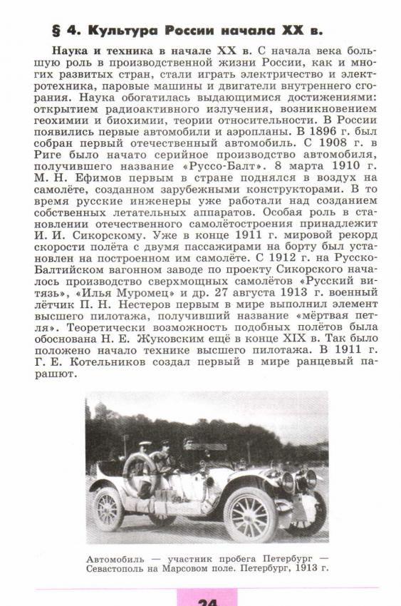 Конспект урока по русскому языку повторение пройденного материала 2 класс пнш 2 четверть