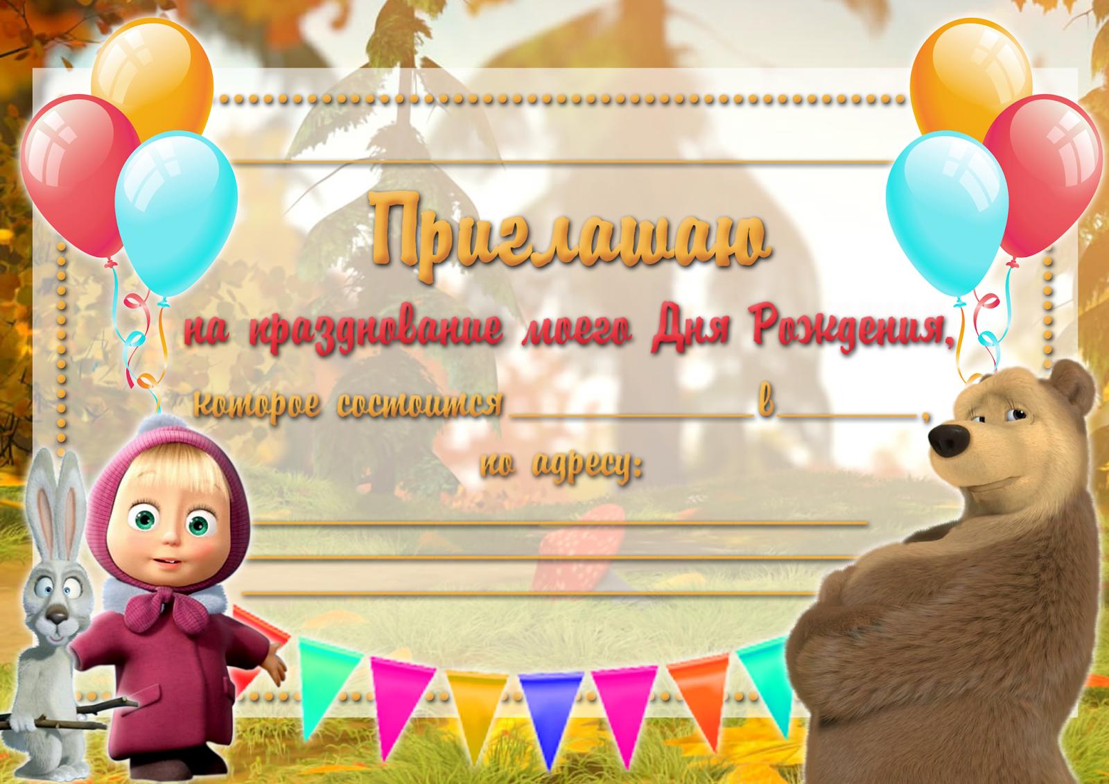 Пригласительные на день рождения фото