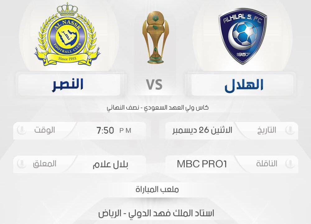 بث مباشر مباراة الهلال والنصر اليوم Sports News Clu Sports