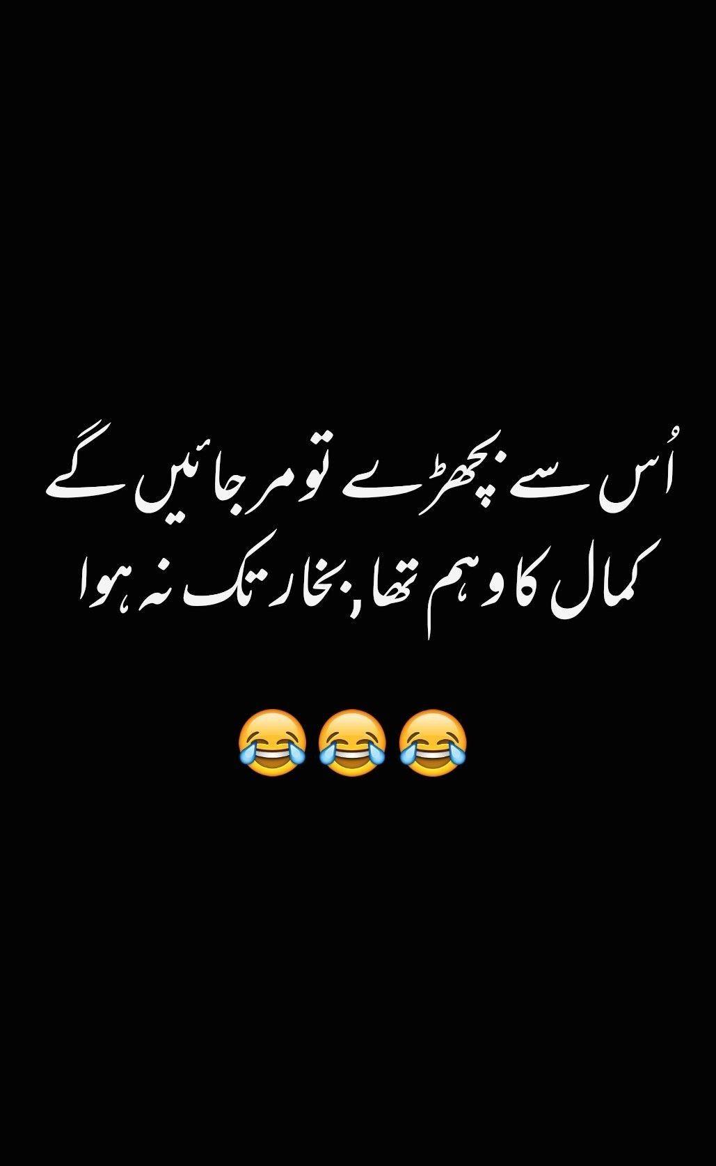 Pin By Barbie On Joke Funny Quotes In Urdu Urdu Funny Quotes Fun Quotes Funny