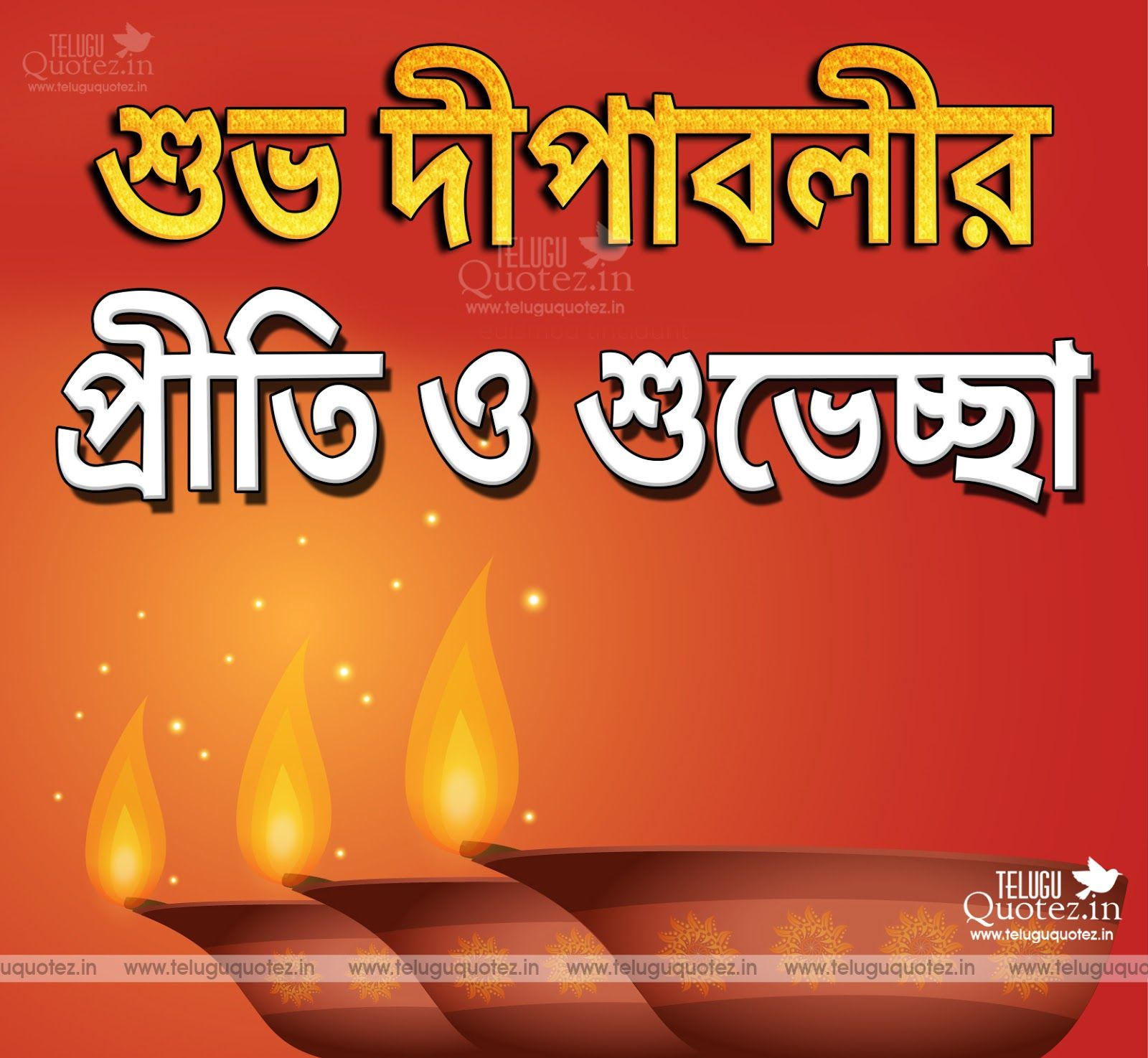 Here is a 2015 deepavali bengali language quotes and messages online here is a 2015 deepavali bengali language quotes and messages online top bangla diwali wishes and quotations onlinehappy diwali bengali quotes wisheswish kristyandbryce Gallery
